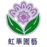 Kunming Hongzhihua Gardening China logo