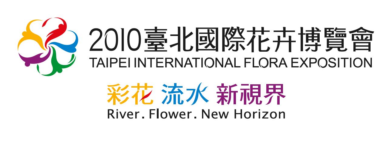 International Garden and Horticulture Exposition Logo