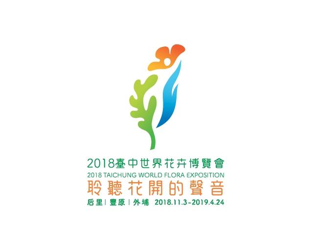 World Flora Expo 2018 Logo